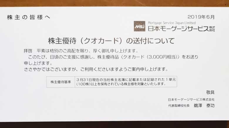 2019年日本モーゲージサービスのクオカード優待の詳細。