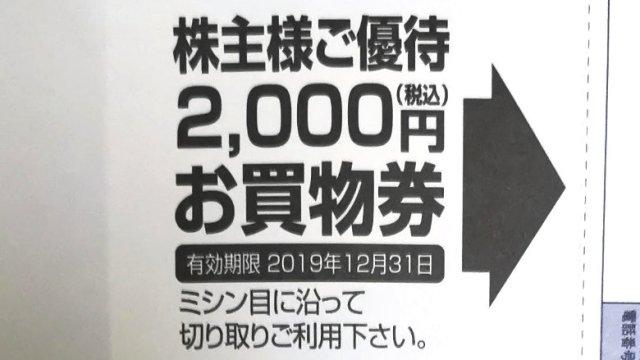 2019年ヒラキの株主優待が到着。2,000円分のヒラキの商品を注文