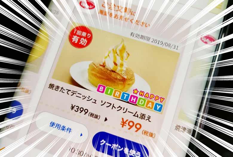 【デザートメニューが半額以下】すかいらーく誕生日クーポンの内容