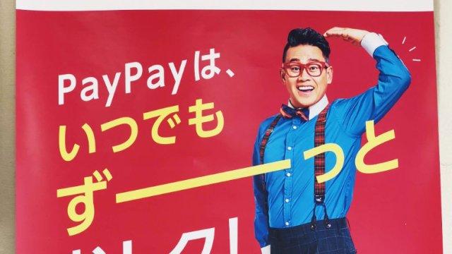 PayPay利用特典の変更・詳細まとめ