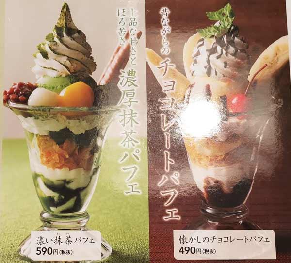 藍屋の「懐かしのチョコレートパフェ」(税抜490円)と「濃い抹茶パフェ」(税抜590円)
