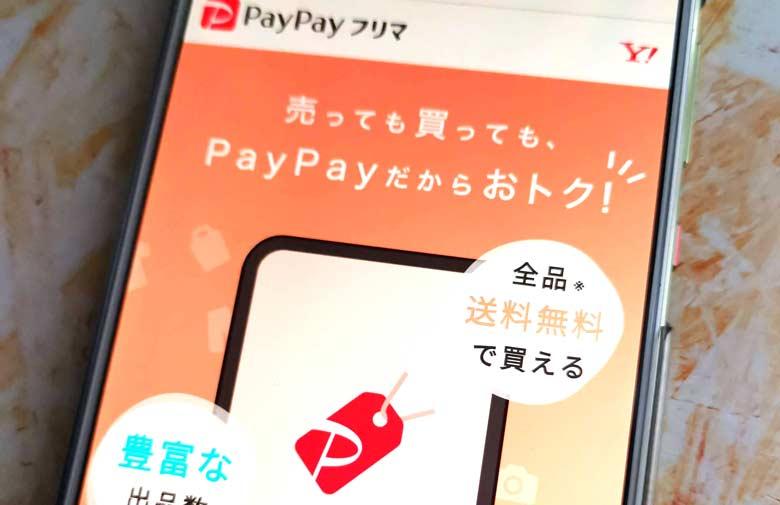 PayPayフリマとは?メルカリ・ラクマ・ヤフオクとも比較