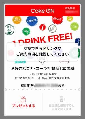 Coke ON(コークオン)自販機でドリンクを無料で1本交換!スタンプの貯め方は?