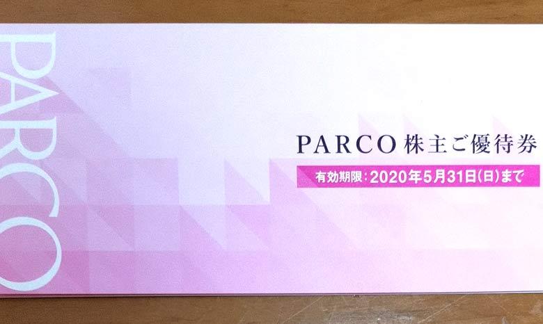 2019年8月取得分のパルコの株主優待が到着