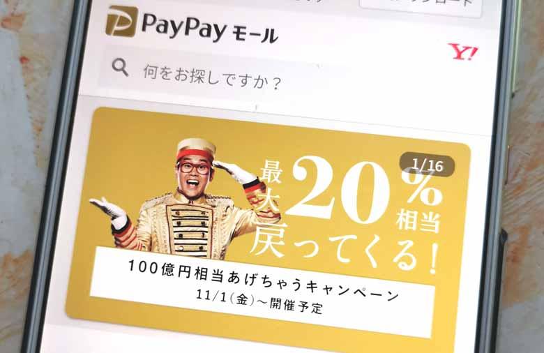 【最大20%~25%還元】PayPayモールの「100億円相当あげちゃうキャンペーン」の詳細まとめ