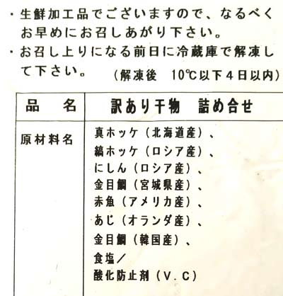 静岡県沼津市のふるさと納税の返礼品「訳あり干物 山盛りおまかせ詰め合わせ 増量4kg版」の感想、レビュー。