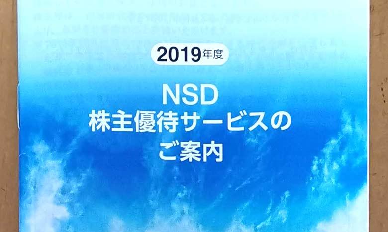 2019年のNSD株主優待内容。株主優待ポイントサービスのカタログ内容など。