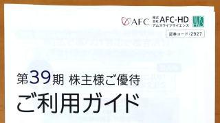 2019年2回目のAFC−HDアムスライフサイエンスの株主優待が到着