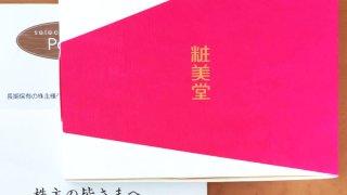 2019年SHO−BI(粧美堂)の株主優待が到着。3,000円相当の自社製品です。