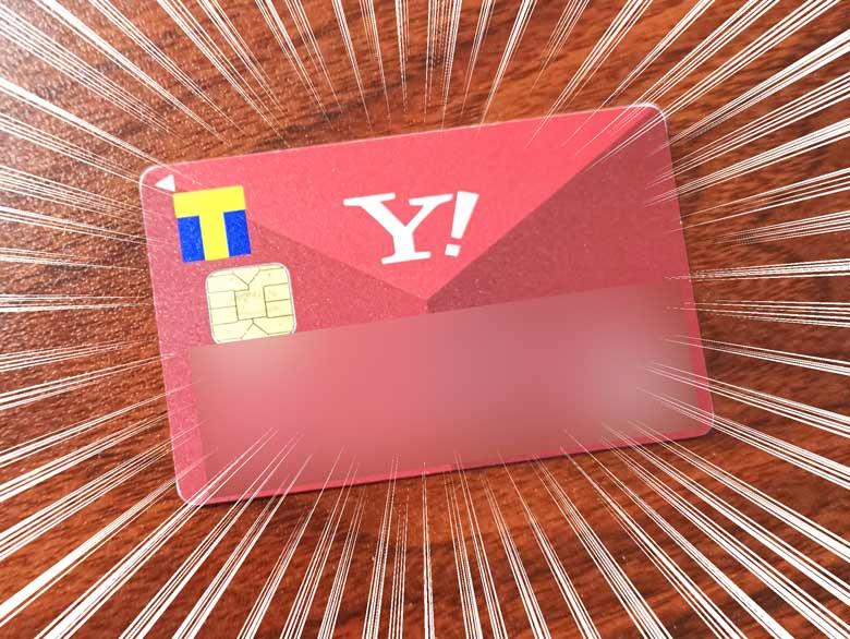 ヤフーカードのPayPay・nanacoチャージの変更点を解説。今後nanacoチャージができるおすすめのクレジットカードを紹介。