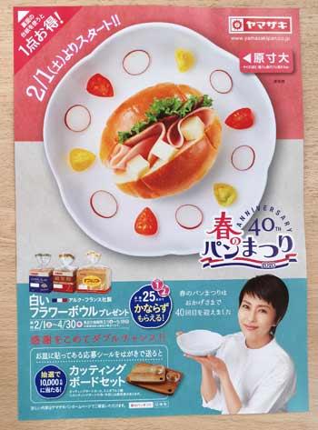 春の パン 祭り 2021 山崎