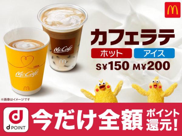 マクドナルドのカフェラテが全額還元!dポイントのカフェラテポイントバックキャンペーンの詳細