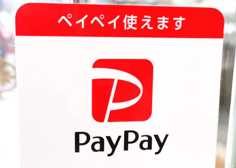 PayPayキャンペーンの詳細まとめ
