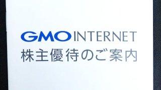 2020年・GMOインターネットの株主優待が到着。インターネットサービスがお得に使えます。