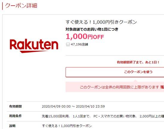 楽天市場の「すぐ使える!1,000円引きクーポン」