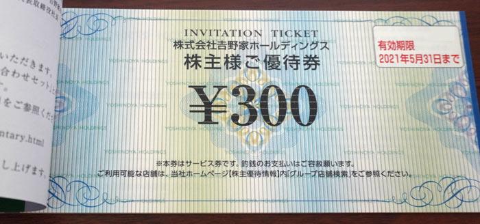 2020年・吉野家ホールディングスの株主優待券が到着
