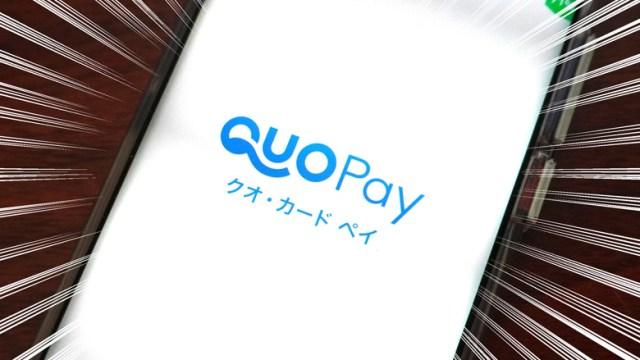ポイント交換先は20%キャンペーン中のQUOカードPayがお得
