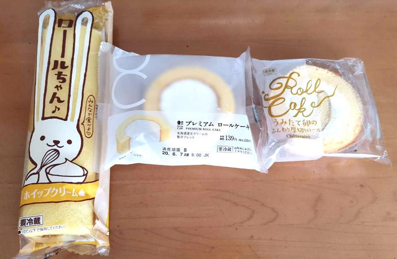 【ローソン・シャトレーゼ・ヤマザキ】お手頃価格のロールケーキで一番コスパがいいのは?