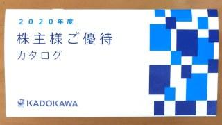 KADOKAWA(9468)の株主優待が到着【2020年】
