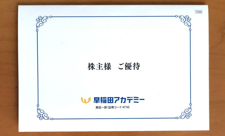 2019年・早稲田アカデミー(4718)の株主優待内容の紹介。長期保有制度や株主優待のクオカードの情報など。