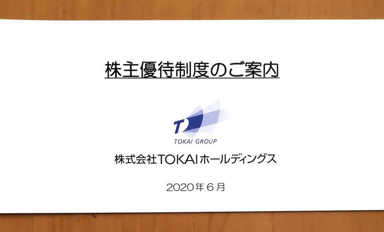 TOKAIホールディングス(3167)の株主優待が到着【2020年】