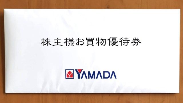ヤマダ電機(9831)の株主優待が到着【2020年】