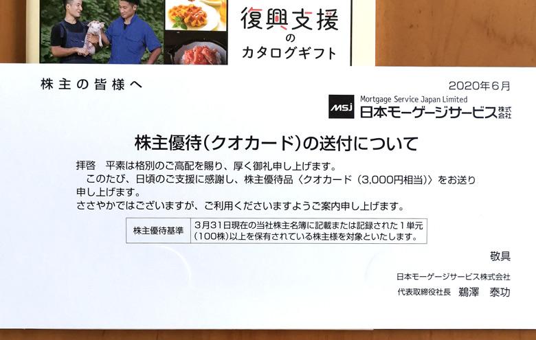 日本モーゲージサービス(7192)の株主優待が到着【2020年】