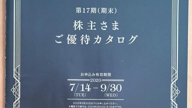 RIZAPグループ(2928)の株主優待が到着【2020年】