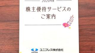 ユニプレス(5949)の株主優待が到着【2020年】