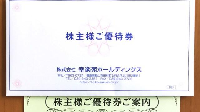 幸楽苑ホールディングス(7554)の株主優待が到着【2020年】