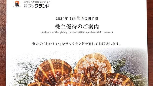ラックランド(9612)の株主優待が到着【2020年】