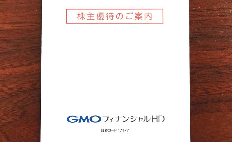GMOフィナンシャルホールディングス(7177)の株主優待が到着【2020年】