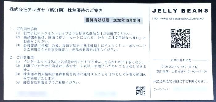 アマガサ(3070)の株主優待が到着【2020年】