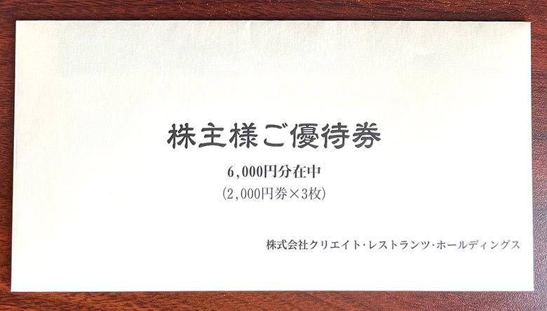 クリエイト・レストランツ・ホールディングス(3387)の株主優待が到着【2020年】