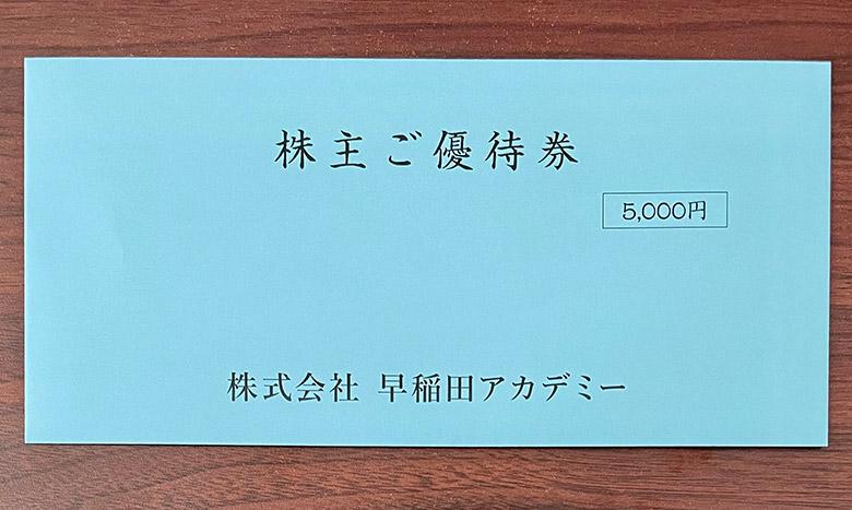 早稲田アカデミー(4718)の株主優待券が到着【2020年】