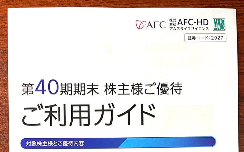 2020年8月権利取得分の、AFC−HDアムスライフサイエンスの株主優待が到着。優待制度や利用店舗などの優待詳細。