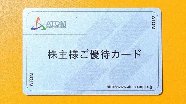 アトム(7412)の株主優待が到着【2020年】
