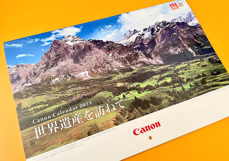 キヤノンから2021年カレンダーが到着(隠れ優待)