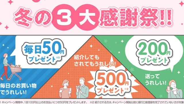 J-Coin Pay(Jコインペイ)登録で500円がもらえる!キャンペーン情報と紹介コード