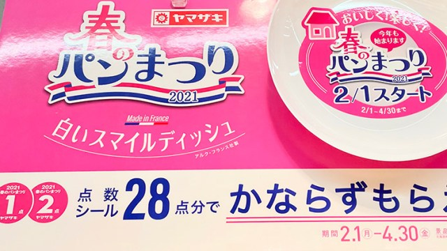 【2021年版】ヤマザキ春のパンまつりの応募方法まとめ!キャンペーン期間と必要点数は?