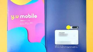 y.u mobile(ワイユーモバイル)の申し込みから開通までの日数、MNP乗り換えの手順を紹介。キャンペーンなど。