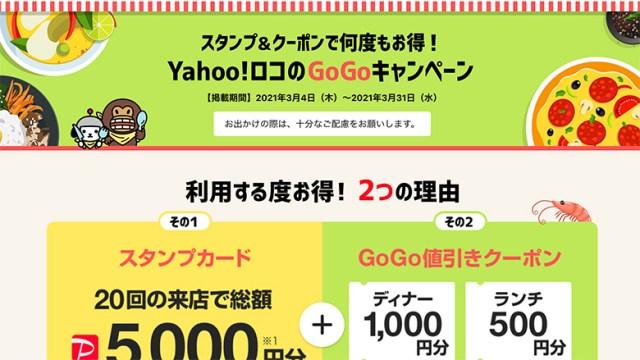 Yahoo!ロコのGoGoキャンペーンまとめ【予約・来店で割引クーポンがもらえる】