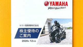 ヤマハ発動機(7272)の株主優待が到着【2021年】