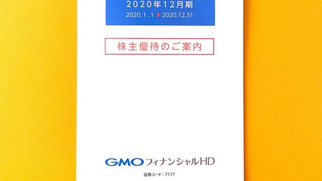 GMOフィナンシャルホールディングス(7177)の株主優待が到着【2021年】