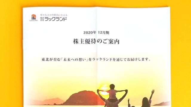 【カタログ優待】2021年・ラックランドの株主優待が到着