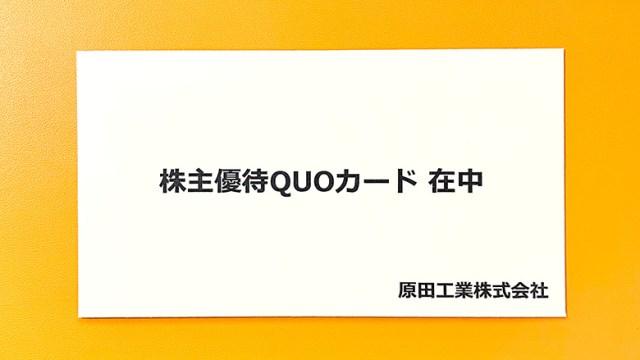 原田工業(6904)の株主優待が到着【2021年】