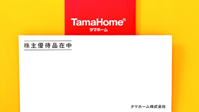 タマホーム(1419)の株主優待が到着【2021年】