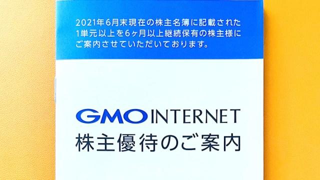 GMOインターネット(9449)の株主優待が到着【2021年】