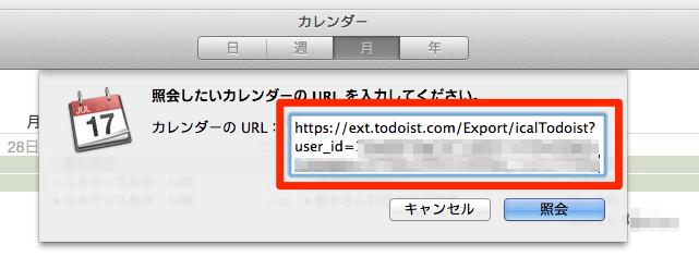 Todoistの日付指定タスクをGoogle / iCloudカレンダーに表示する方法_image07