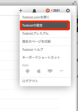 Todoistの日付指定タスクをGoogle / iCloudカレンダーに表示する方法_image00